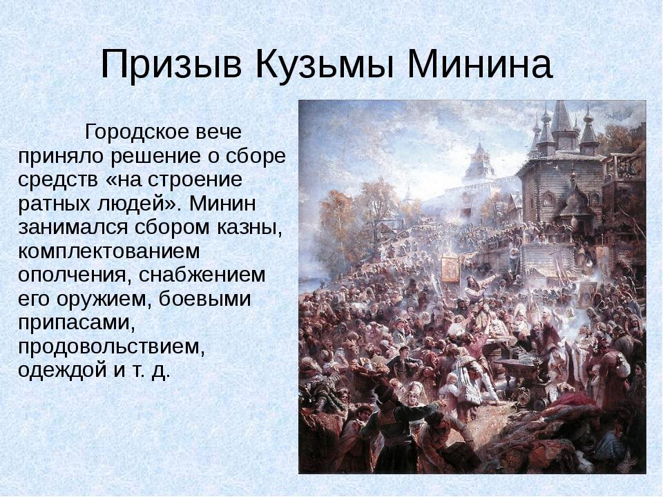 Призыв Кузьмы Минина Городское вече приняло решение о сборе средств «на стр...