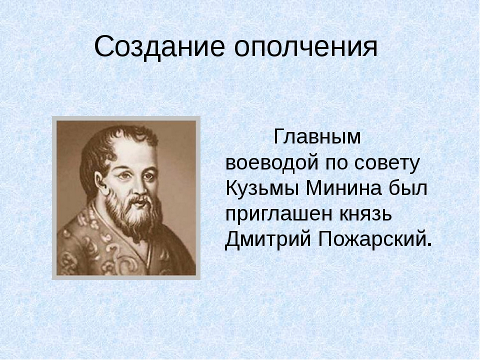 Создание ополчения Главным воеводой по совету Кузьмы Минина был приглашен к...