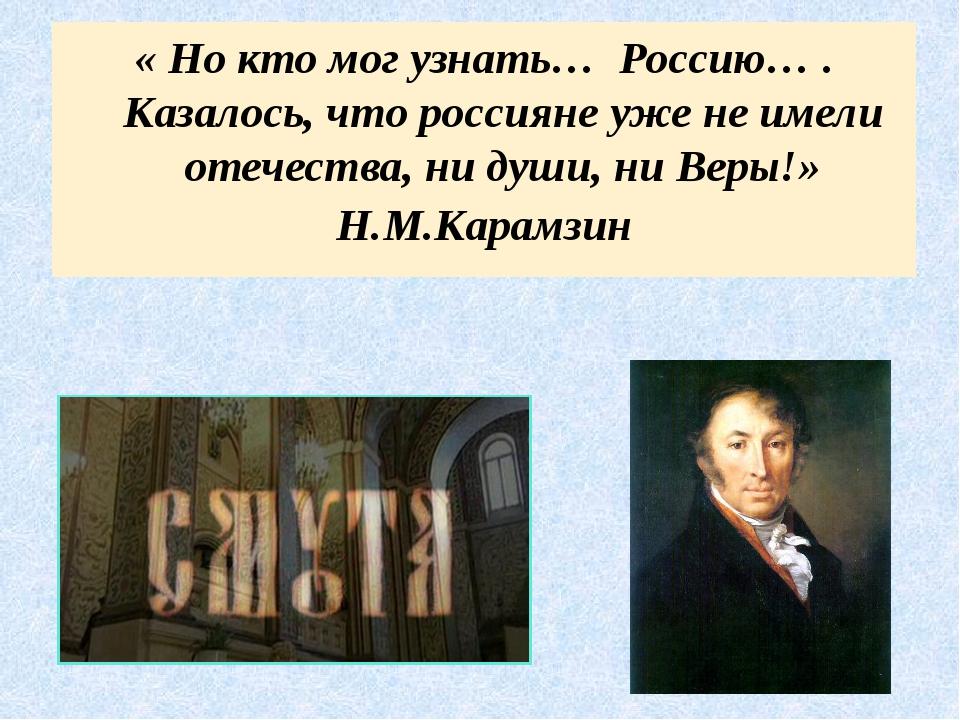 « Но кто мог узнать… Россию… . Казалось, что россияне уже не имели отечества,...