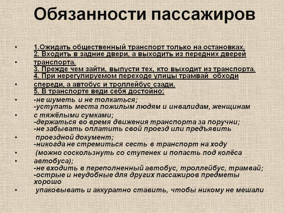 http://900igr.net/datas/obg/Pravila-bezopasnosti-dorozhnogo-dvizhenija/0030-030-Objazannosti-passazhirov.jpg