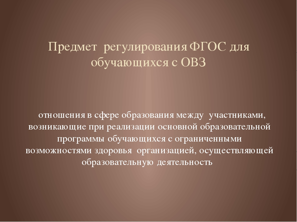 Предмет регулирования ФГОС для обучающихся с ОВЗ отношения в сфере образовани...