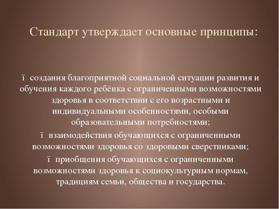 Стандарт утверждает основные принципы: ● создания благоприятной социальной си...