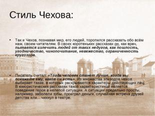 Стиль Чехова: Так и Чехов, познавая мир, его людей, торопился рассказать обо