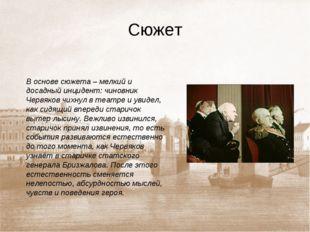 Сюжет В основе сюжета – мелкий и досадный инцидент: чиновник Червяков чихнул
