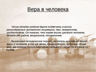 Вера в человека Чехов обладал редким даром подмечать в жизни разнообразные пр