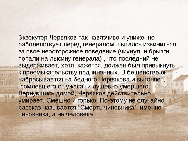 Экзекутор Червяков так навязчиво и униженно раболепствует перед генералом, п...