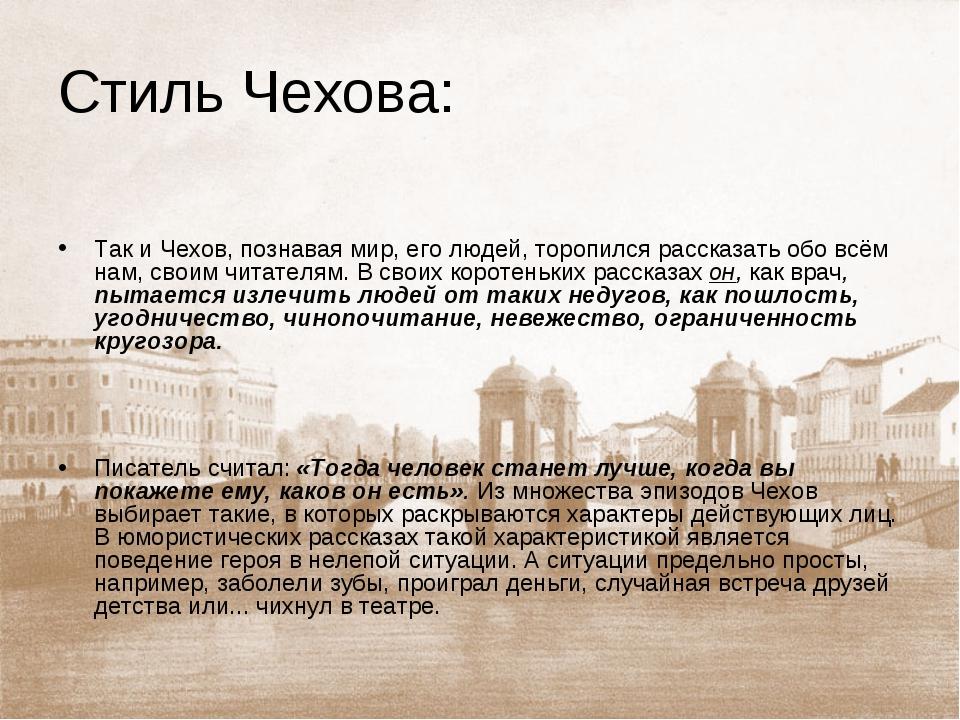 Стиль Чехова: Так и Чехов, познавая мир, его людей, торопился рассказать обо...