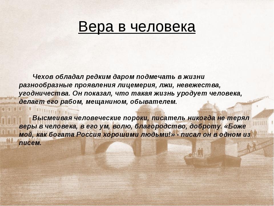 Вера в человека Чехов обладал редким даром подмечать в жизни разнообразные пр...