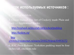 Список используемых источников : 1. http:// atworld.ru. 2. Glasse Hannah The