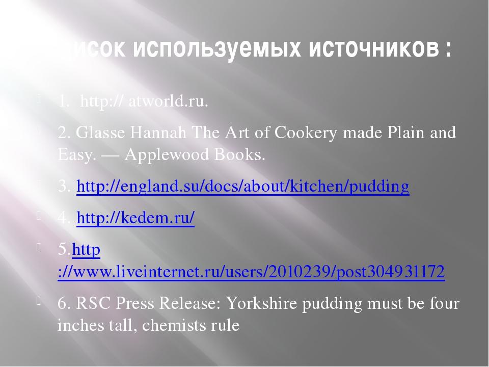 Список используемых источников : 1. http:// atworld.ru. 2. Glasse Hannah The...