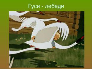 Гуси - лебеди
