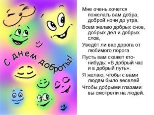 Мне очень хочется пожелать вам добра, доброй ночи до утра. Всем желаю добрых
