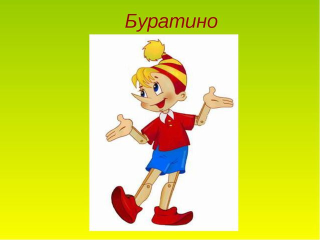 Буратино