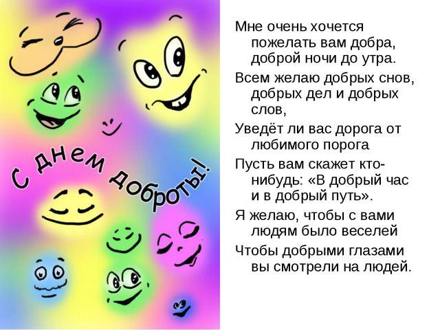 Мне очень хочется пожелать вам добра, доброй ночи до утра. Всем желаю добрых...