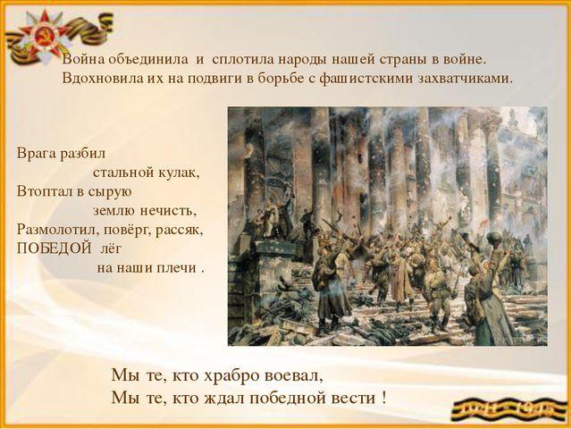 Война объединила и сплотила народы нашей страны в войне. Вдохновила их на под...
