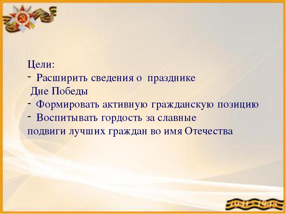 Цели: Расширить сведения о празднике Дне Победы Формировать активную гражданс...