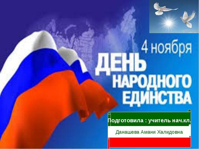 Подготовила : учитель нач.кл. Данашева Амани Халидовна