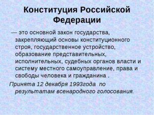 Конституция Российской Федерации — это основной закон государства, закрепляю
