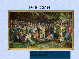 РОССИЯ Маслов Олег Сергеевич- Русский Художник