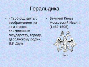 Геральдика «Герб-род щита с изображением на нем знаков, присвоенных государст