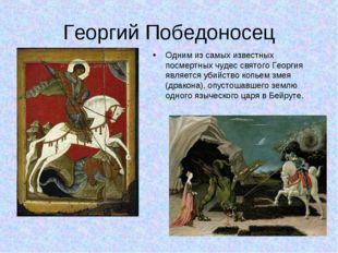 Георгий Победоносец Одним из самых известных посмертных чудес святого Георгия