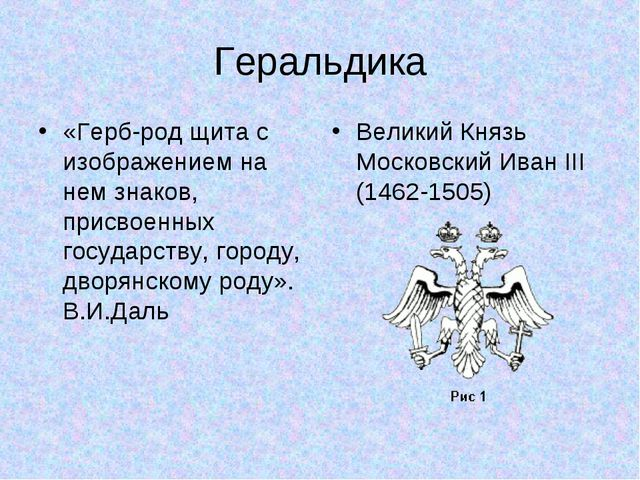 Геральдика «Герб-род щита с изображением на нем знаков, присвоенных государст...