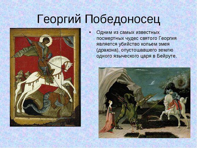 Георгий Победоносец Одним из самых известных посмертных чудес святого Георгия...