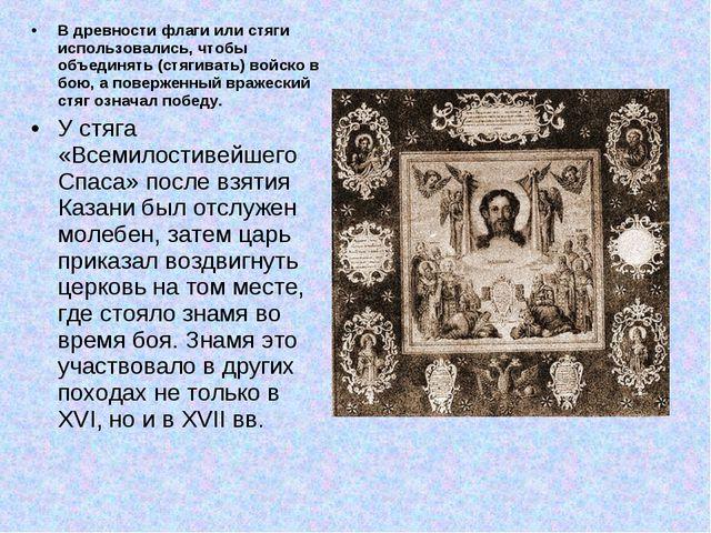 В древности флаги или стяги использовались, чтобы объединять (стягивать) войс...