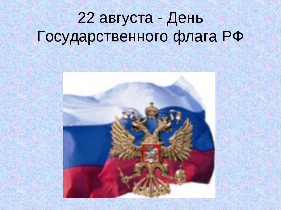 22 августа - День Государственного флага РФ