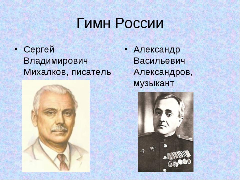 Гимн России Сергей Владимирович Михалков, писатель Александр Васильевич Алекс...
