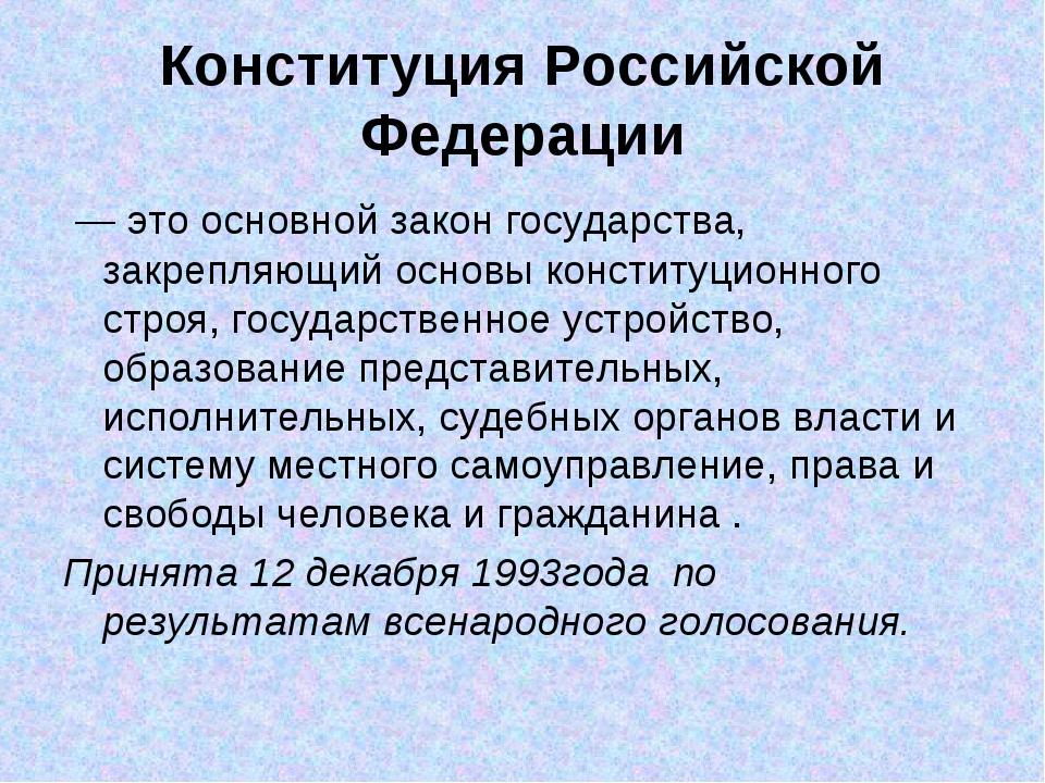 Конституция Российской Федерации — это основной закон государства, закрепляю...