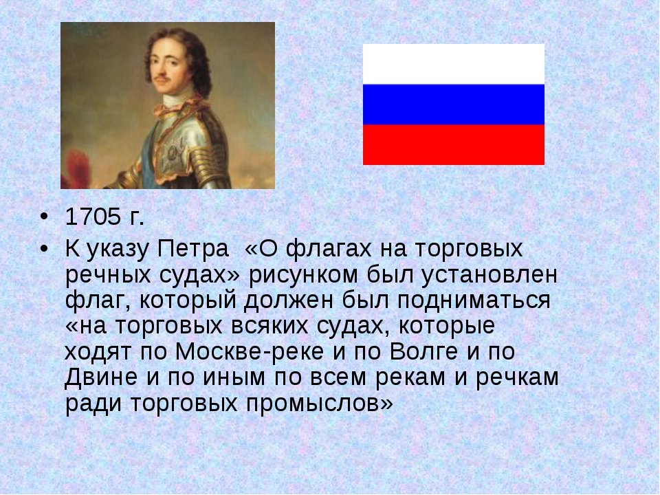 1705 г. К указуПетра «О флагах на торговых речных судах» рисунком был уста...