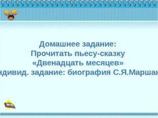 Домашнее задание: Прочитать пьесу-сказку «Двенадцать месяцев» Индивид. задани