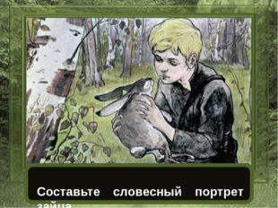 Составьте словесный портрет зайца