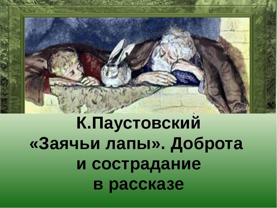 К.Паустовский «Заячьи лапы». Доброта и сострадание в рассказе