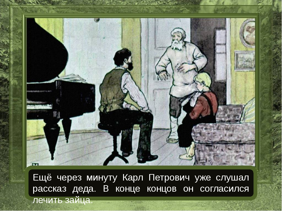 Ещё через минуту Карл Петрович уже слушал рассказ деда. В конце концов он со...