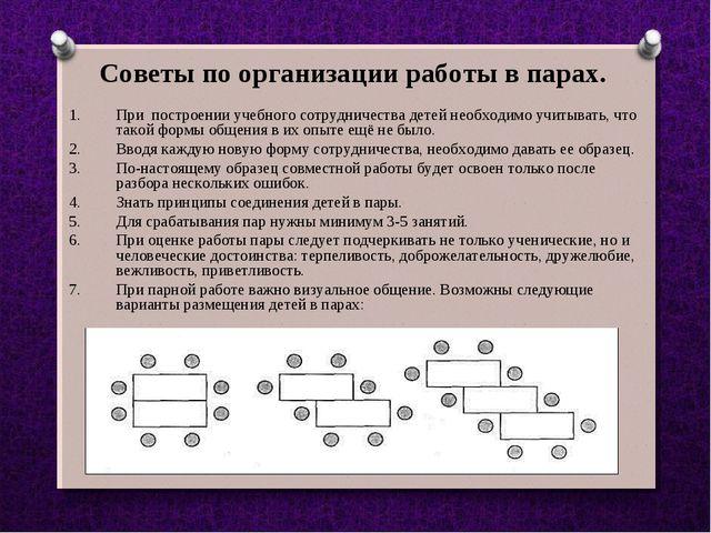Советы по организации работы в парах. При построении учебного сотрудничества...