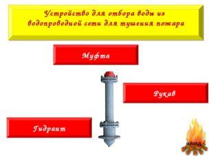 Муфта Устройство для отбора воды из водопроводной сети для тушения пожара Рук