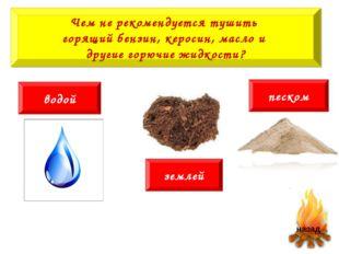 Чем не рекомендуется тушить горящий бензин, керосин, масло и другие горючие ж