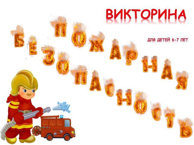 оставить викторина для детей о спасателях ассортимент интернет-магазина бесплатной
