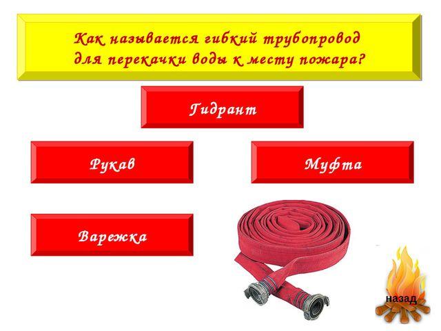 Как называется гибкий трубопровод для перекачки воды к месту пожара? Варежка...