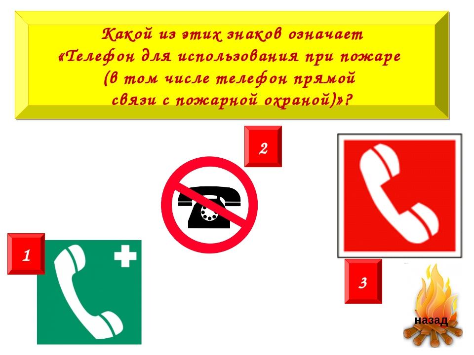 Какой из этих знаков означает «Телефон для использования при пожаре (в том чи...