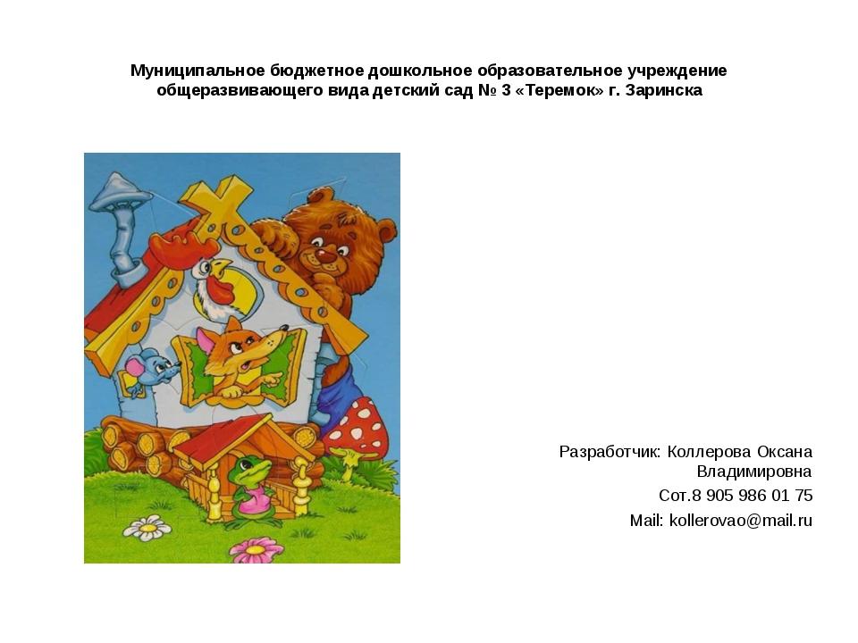 Муниципальное бюджетное дошкольное образовательное учреждение общеразвивающег...