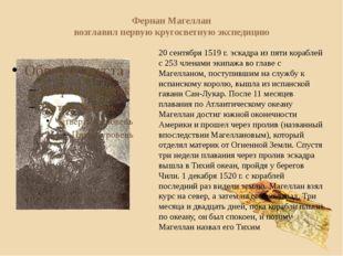 Фернан Магеллан возглавил первую кругосветную экспедицию 20 сентября 1519 г.