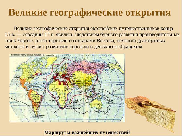 Великие географические открытия европейских путешественников конца 15-в. — с...