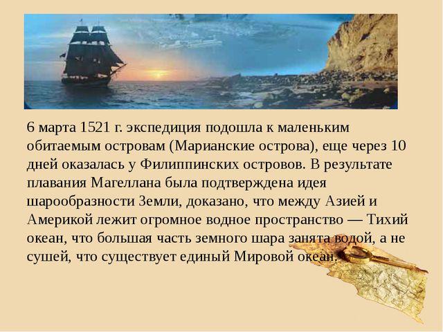 6 марта 1521 г. экспедиция подошла к маленьким обитаемым островам (Мариански...
