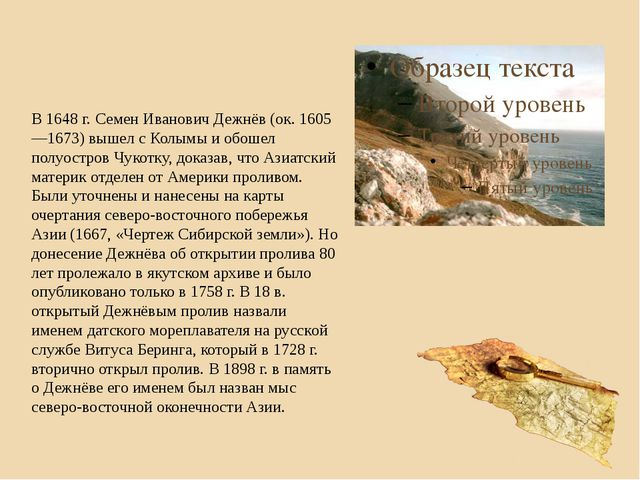 В 1648 г. Семен Иванович Дежнёв (ок. 1605—1673) вышел с Колымы и обошел полу...
