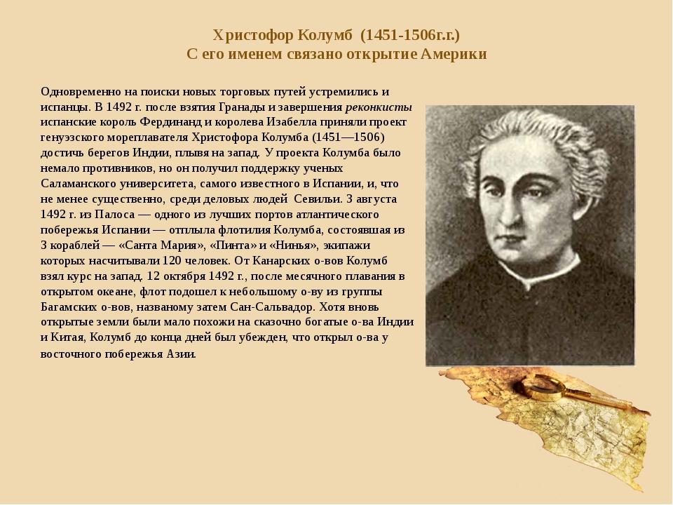 Христофор Колумб (1451-1506г.г.) С его именем связано открытие Америки Одновр...