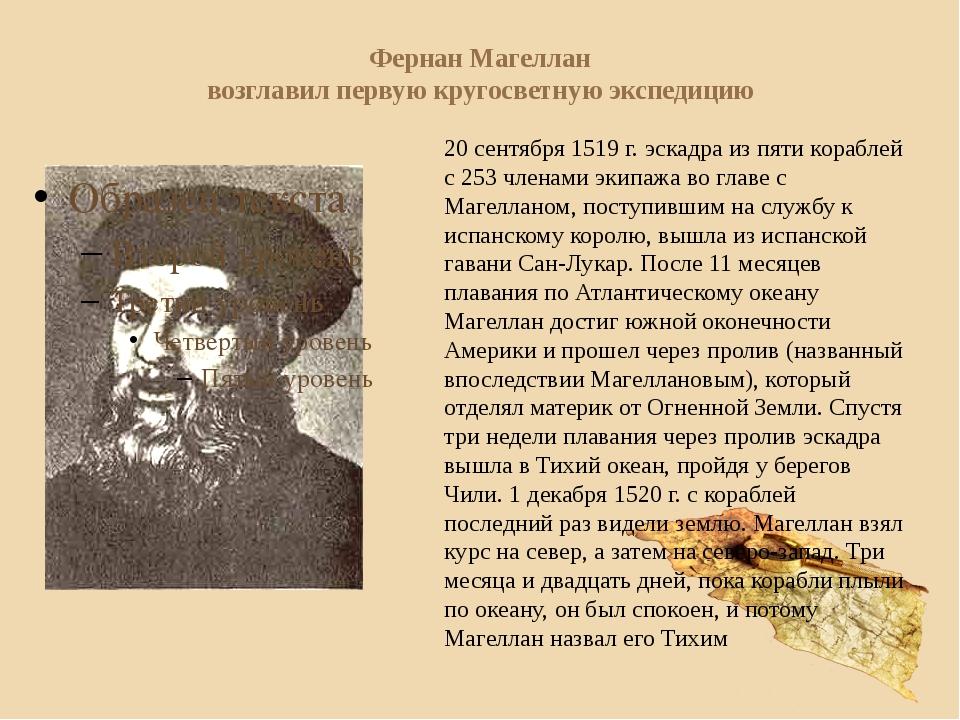 Фернан Магеллан возглавил первую кругосветную экспедицию 20 сентября 1519 г....
