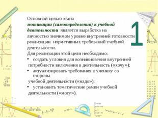 Основной целью этапа мотивации (самоопределения) к учебной деятельности являе